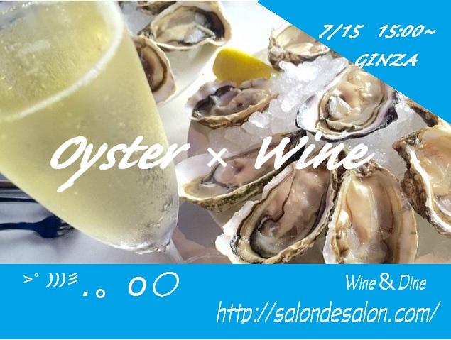 【満員御礼】7月15日 シングルさんだけの牡蠣とビーフの贅沢ワイン会 in 銀座(5種すべてフランス産スパークリング付き)