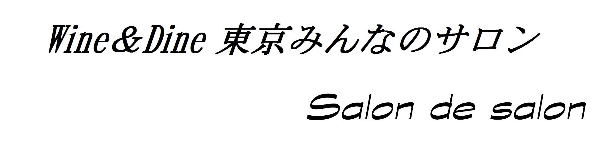 Wine&Dine東京みんなのサロン 美食とワインとおとな達の社交場